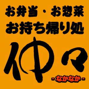 a_nakanaka_2016