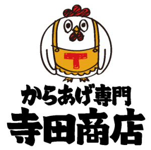 a_terada_2016