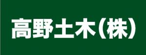 b_takano_2016