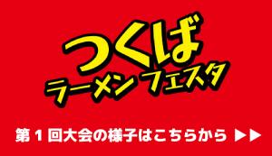 kakotaikai-01