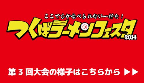 kakotaikai-03