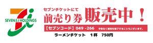ticket-01